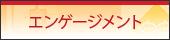 【エンゲージメント】