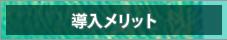 【導入メリット】