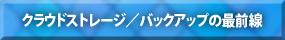 【クラウドストレージ/バックアップの最前線】
