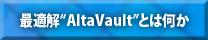 """【最適解""""AltaVault""""とは何か】"""