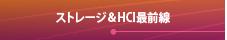 【ストレージ&HCI最前線】