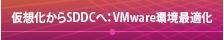 【仮想化からSDDCへ:VMware環境最適化】